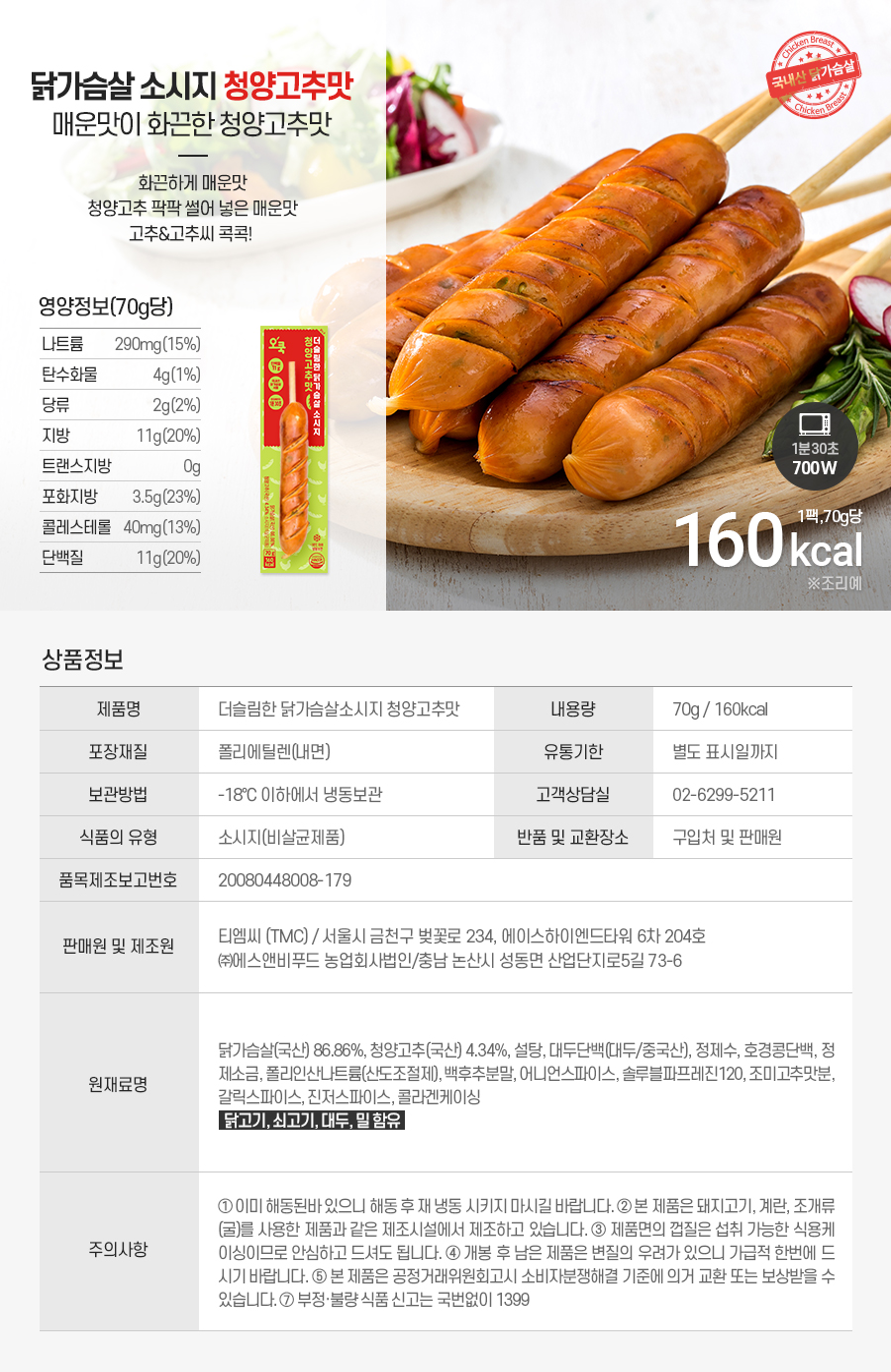 detail_hotbar_cheongyang.jpg