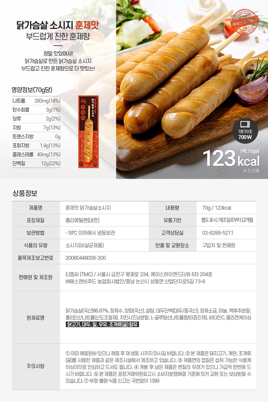 detail_hotbar_smoke.jpg