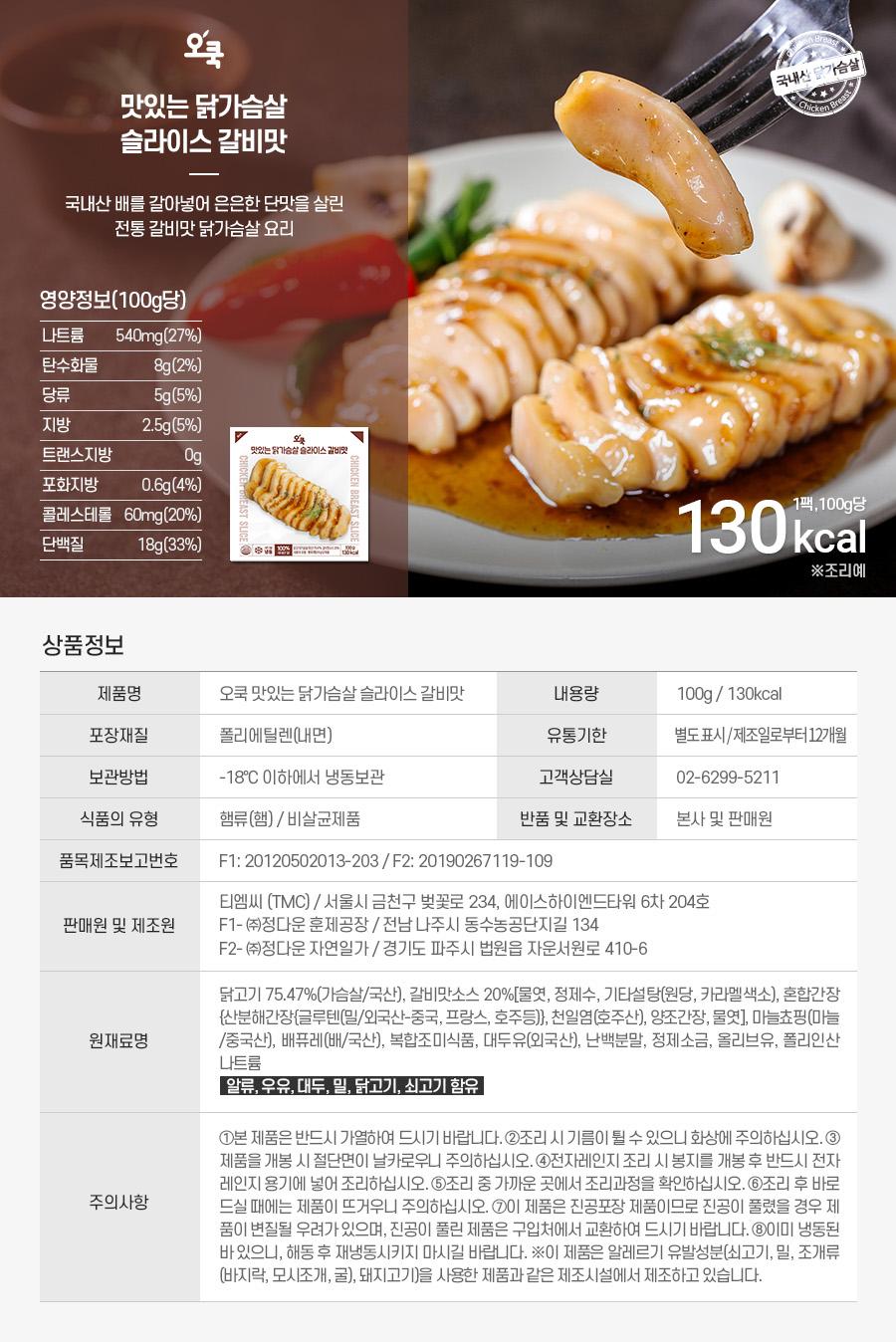 detail_slice_galbi.jpg